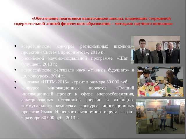 всероссийском конкурсе региональных школьных проектов «Система приоритетов»,...