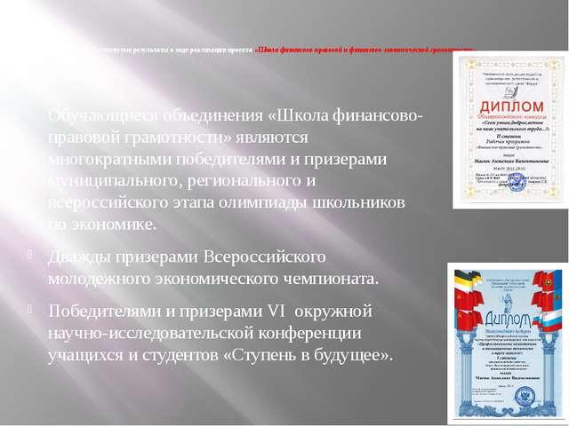 Достигнутые результаты в ходе реализации проекта «Школа финансово-правовой и...