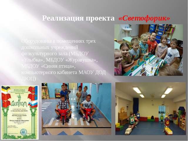 Реализация проекта «Светофорик» Оборудованы в помещениях трех дошкольных учр...