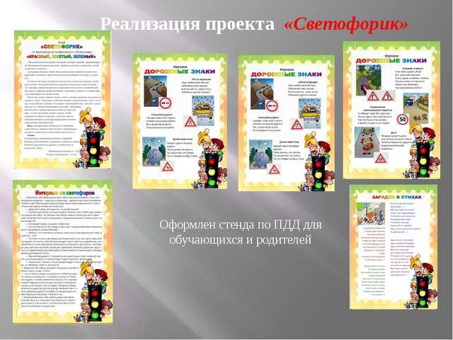 Реализация проекта «Светофорик» Оформлен стенда по ПДД для обучающихся и род...