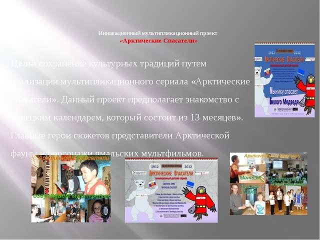 Инновационный мультипликационный проект «Арктические Спасатели» Цель: сохран...