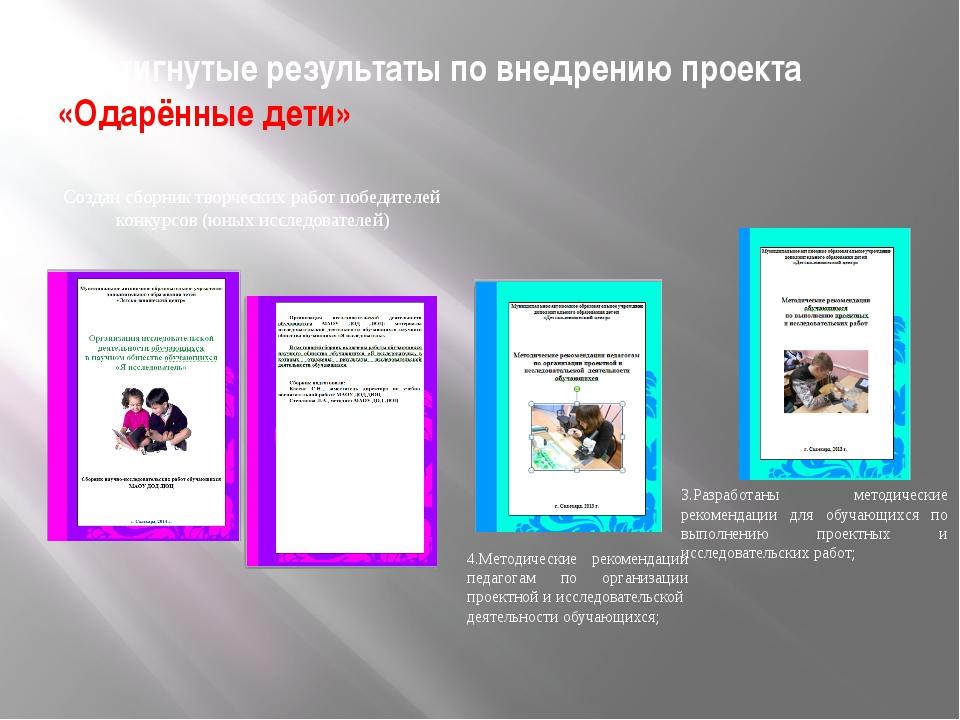 Создан сборник творческих работ победителей конкурсов (юных исследователей)...