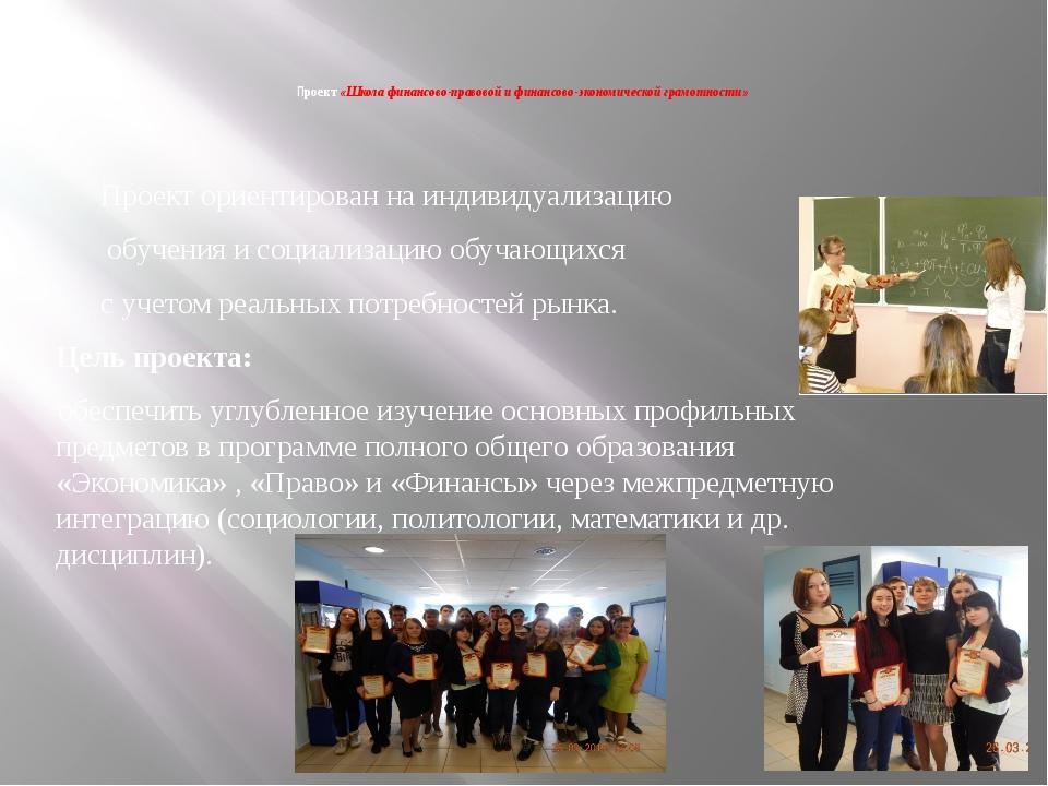 Проект «Школа финансово-правовой и финансово-экономической грамотности» Прое...