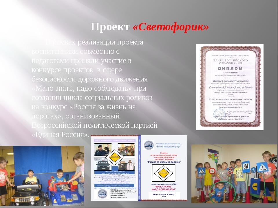Проект «Светофорик» В рамках реализации проекта воспитанники совместно с педа...