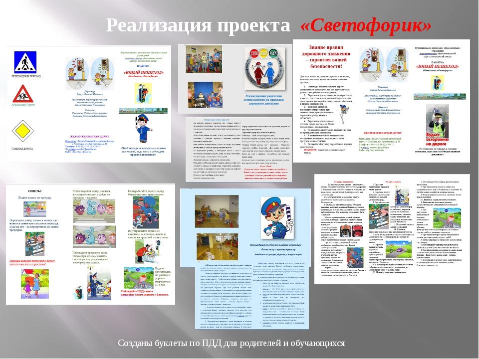 Реализация проекта «Светофорик» Созданы буклеты по ПДД для родителей и обуча...