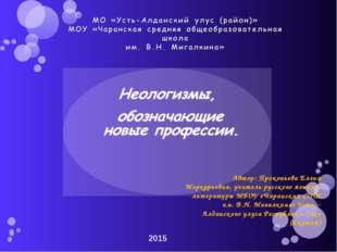 Автор: Прокопьева Елена Меркурьевна, учитель русского языка и литературы МБОУ