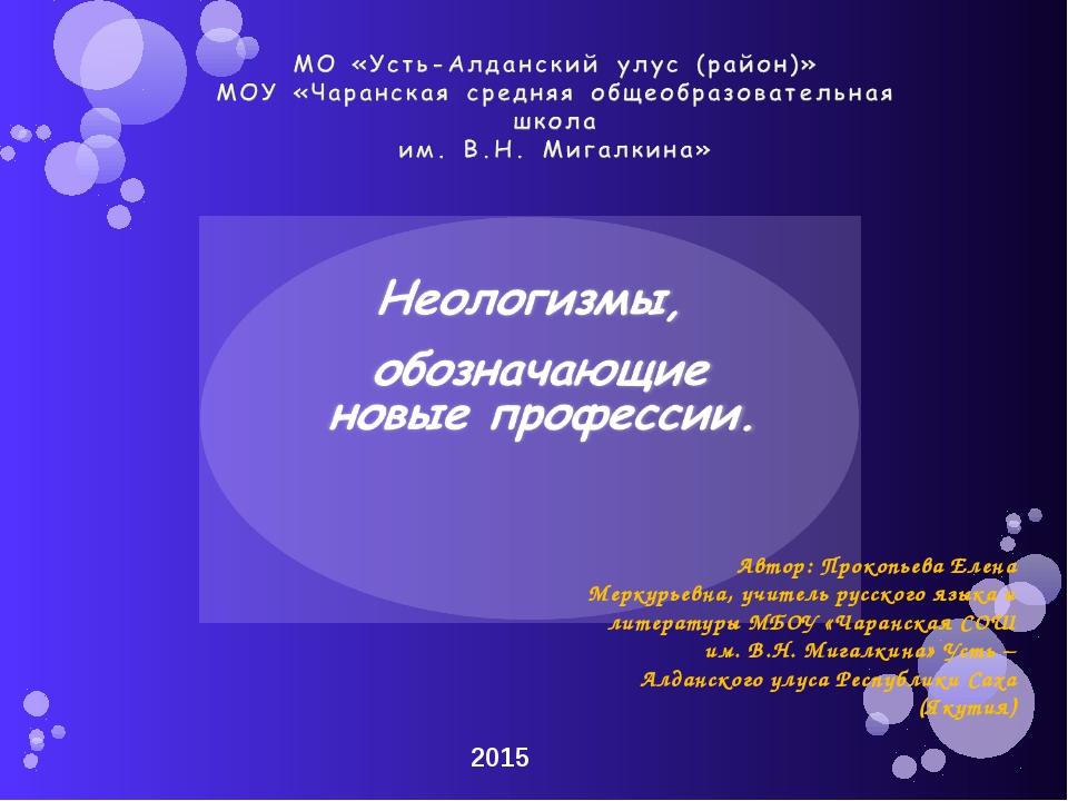 Автор: Прокопьева Елена Меркурьевна, учитель русского языка и литературы МБОУ...