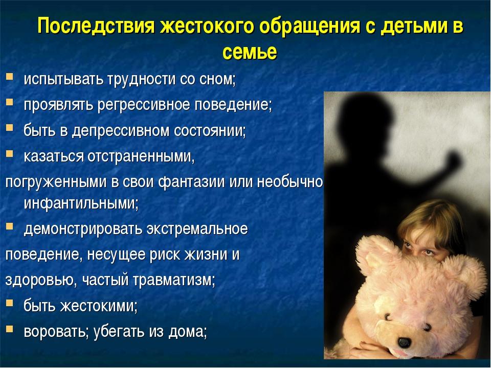 испытывать трудности со сном; проявлять регрессивное поведение; быть в депрес...