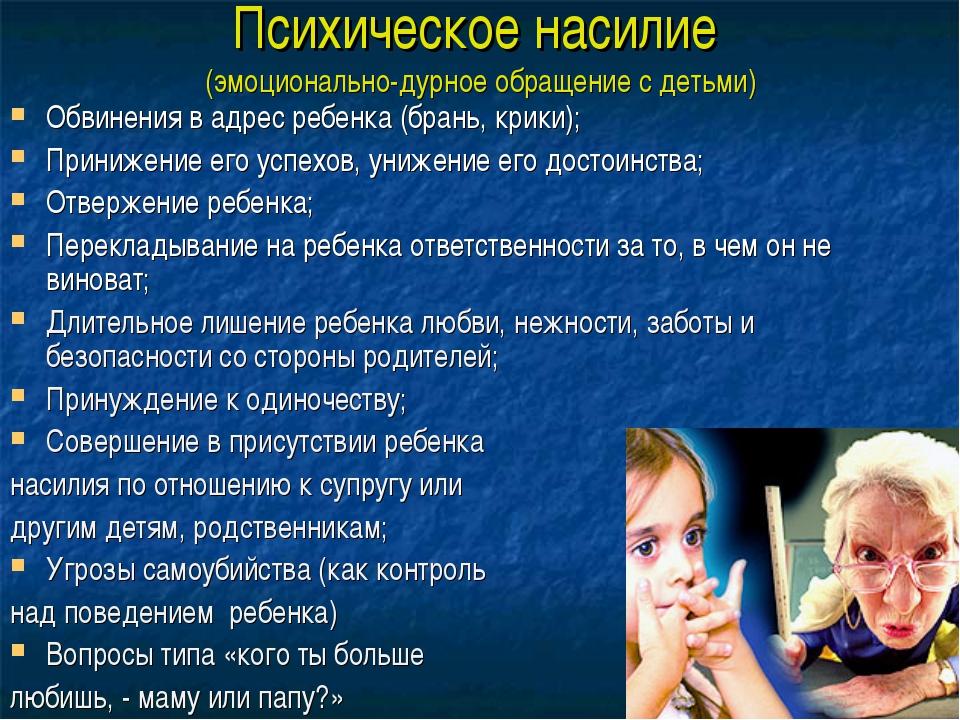 Обвинения в адрес ребенка (брань, крики); Принижение его успехов, унижение ег...