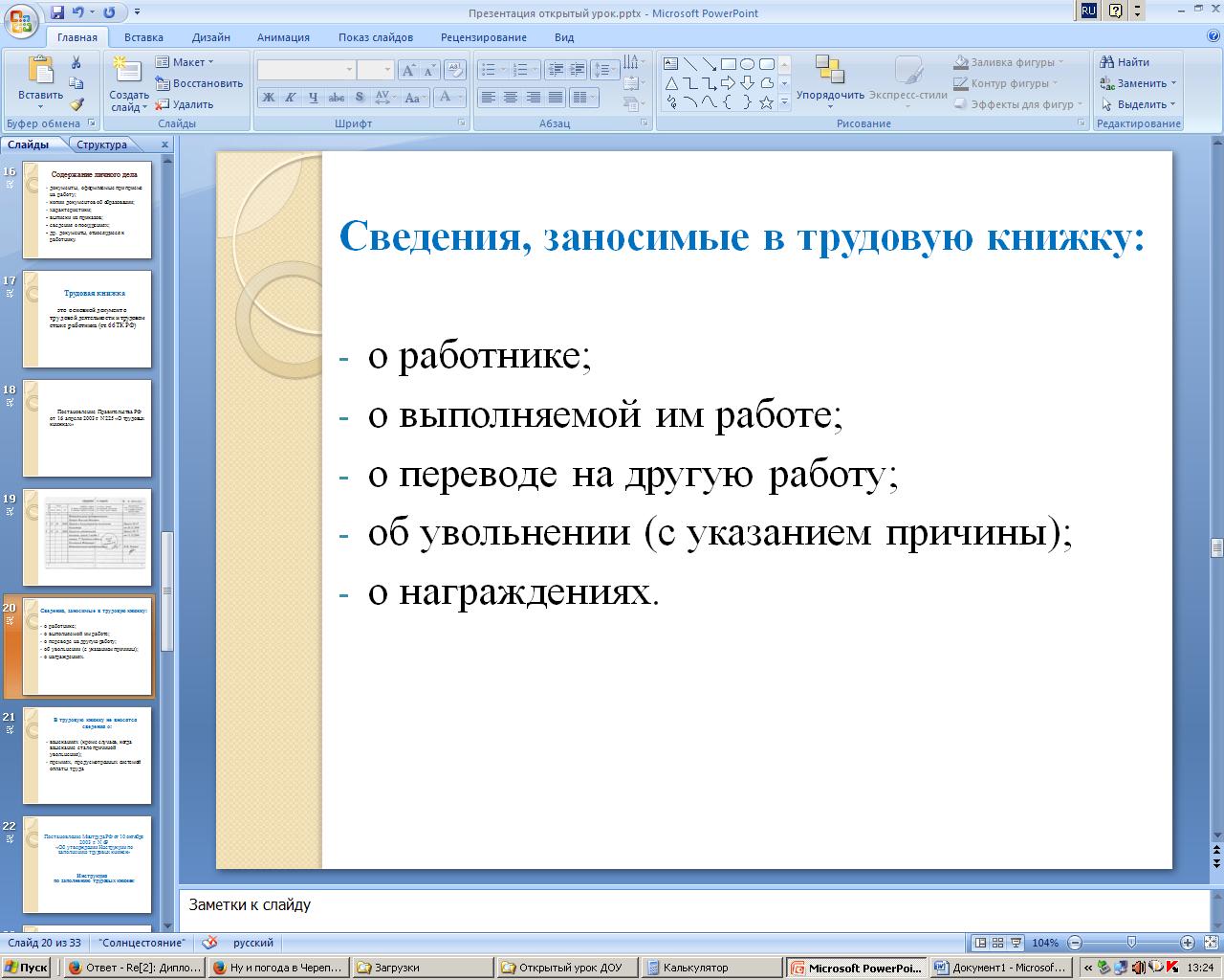 hello_html_m76b6645e.png