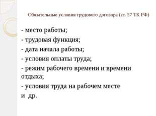 Обязательные условия трудового договора (ст. 57 ТК РФ) - место работы; - труд