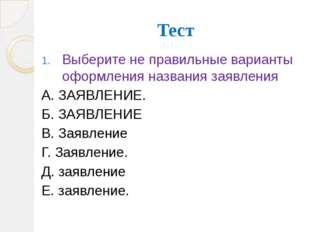 Тест Выберите не правильные варианты оформления названия заявления А. ЗАЯВЛЕН