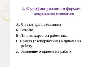 4. К унифицированным формам документов относятся А. Личное дело работника Б.