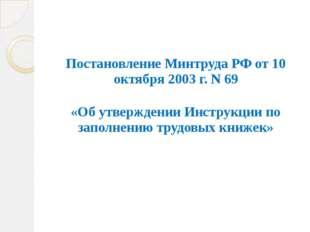 Постановление Минтруда РФ от 10 октября 2003 г. N 69 «Об утверждении Инструк