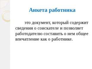 Анкета работника это документ, который содержит сведения о соискателе и поз