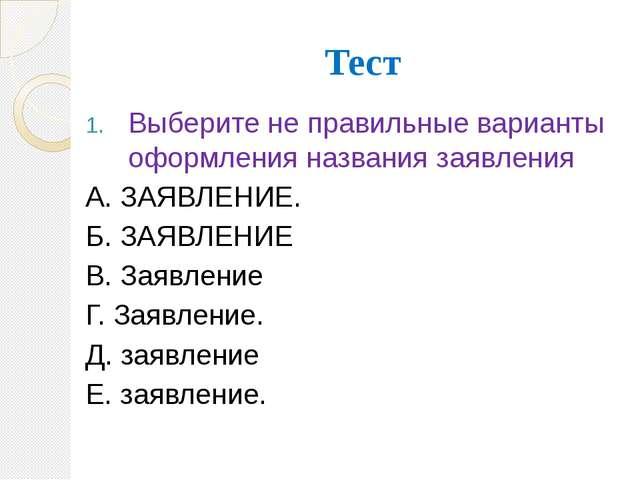 Тест Выберите не правильные варианты оформления названия заявления А. ЗАЯВЛЕН...