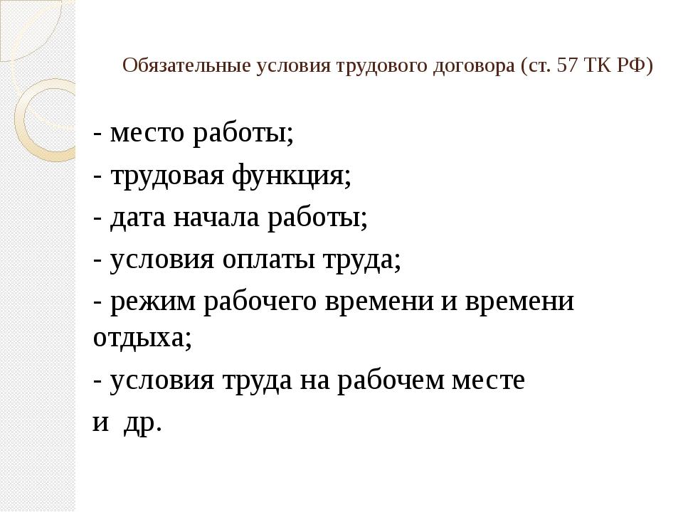 Обязательные условия трудового договора (ст. 57 ТК РФ) - место работы; - труд...