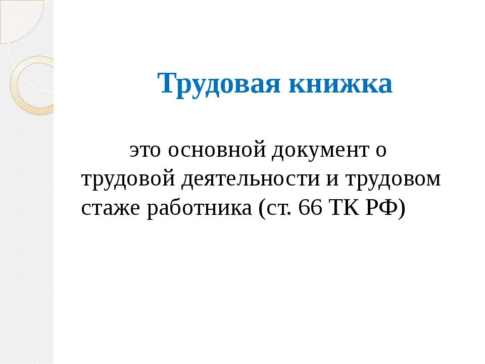 Трудовая книжка это основной документ о трудовой деятельности и трудовом с...
