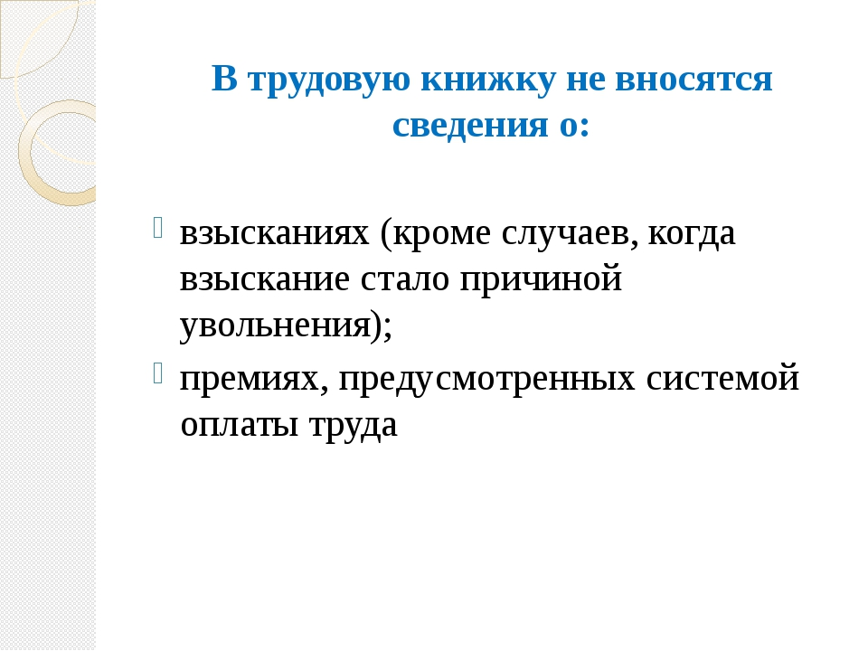 В трудовую книжку не вносятся сведения о: взысканиях (кроме случаев, когда вз...