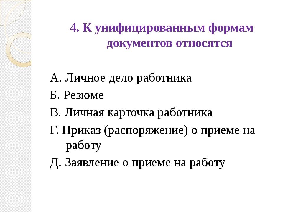 4. К унифицированным формам документов относятся А. Личное дело работника Б....