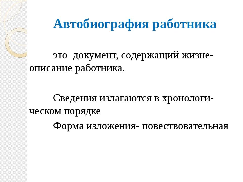 Автобиография работника это документ, содержащий жизне-описание работника....