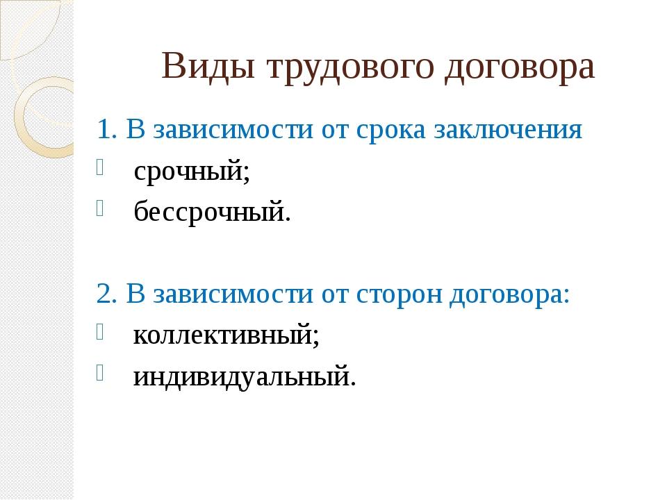 Виды трудового договора 1. В зависимости от срока заключения срочный; бессроч...