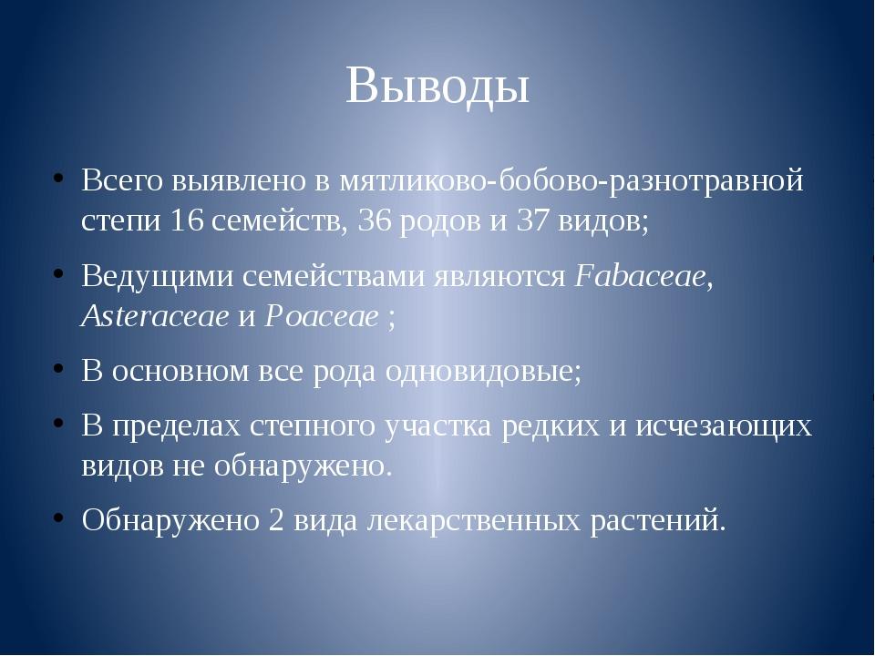 Выводы Всего выявлено в мятликово-бобово-разнотравной степи 16 семейств, 36 р...
