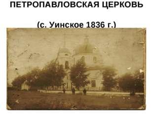 ПЕТРОПАВЛОВСКАЯ ЦЕРКОВЬ (с. Уинское 1836 г.)