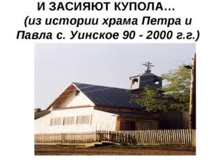 И ЗАСИЯЮТ КУПОЛА… (из истории храма Петра и Павла с. Уинское 90 - 2000 г.г.)