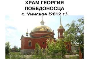 ХРАМ ГЕОРГИЯ ПОБЕДОНОСЦА с. Уинское (2012 г.)