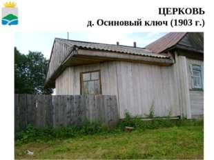 * ЦЕРКОВЬ д. Осиновый ключ (1903 г.)