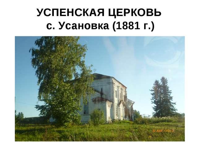УСПЕНСКАЯ ЦЕРКОВЬ с. Усановка (1881 г.)