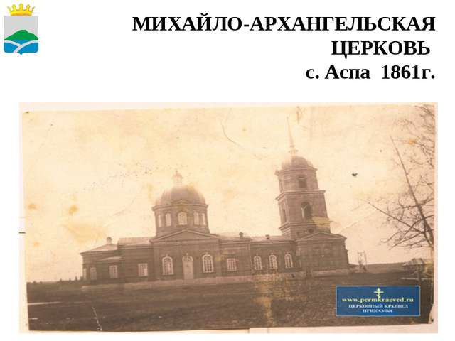 * МИХАЙЛО-АРХАНГЕЛЬСКАЯ ЦЕРКОВЬ с. Аспа 1861г.