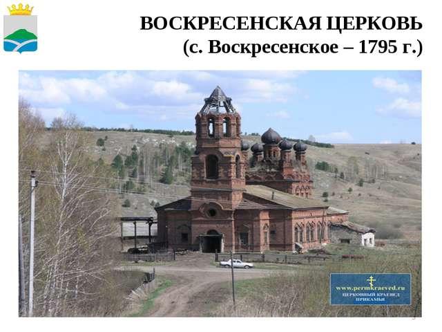 * ВОСКРЕСЕНСКАЯ ЦЕРКОВЬ (с. Воскресенское – 1795 г.)