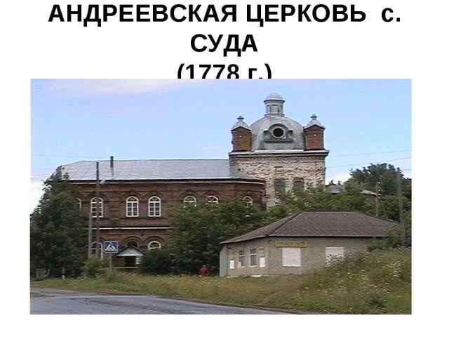 АНДРЕЕВСКАЯ ЦЕРКОВЬ с. СУДА (1778 г.)