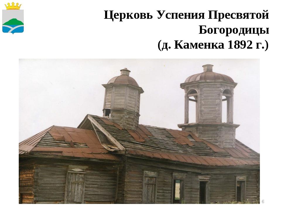 * Церковь Успения Пресвятой Богородицы (д. Каменка 1892 г.)