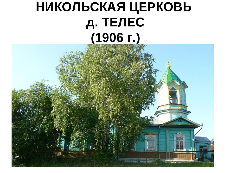 НИКОЛЬСКАЯ ЦЕРКОВЬ д. ТЕЛЕС (1906 г.)
