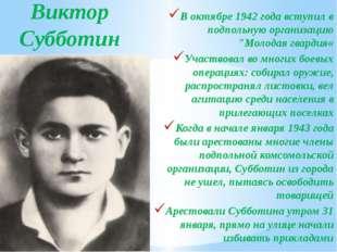 """Виктор Субботин В октябре 1942 года вступил в подпольную организацию """"Молодая"""