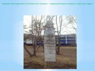 Памятник Зины Портновой в селеЯгодное, близТольятти— территория бывшего пи