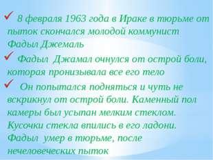 8 февраля 1963 года в Иракев тюрьме от пыток скончался молодой коммунист Фа