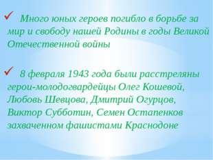 Много юных героев погибло в борьбе за мир и свободу нашей Родины в годы Вели