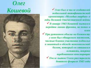 Олег Кошевой Олег был в числе создателей подпольной антифашистской организаци