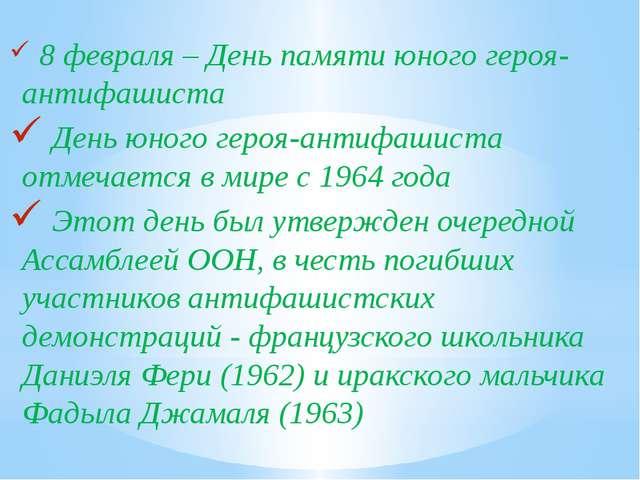 8 февраля – День памяти юного героя-антифашиста День юного героя-антифашиста...