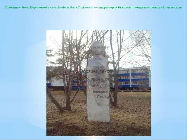 Памятник Зины Портновой в селеЯгодное, близТольятти— территория бывшего пи...
