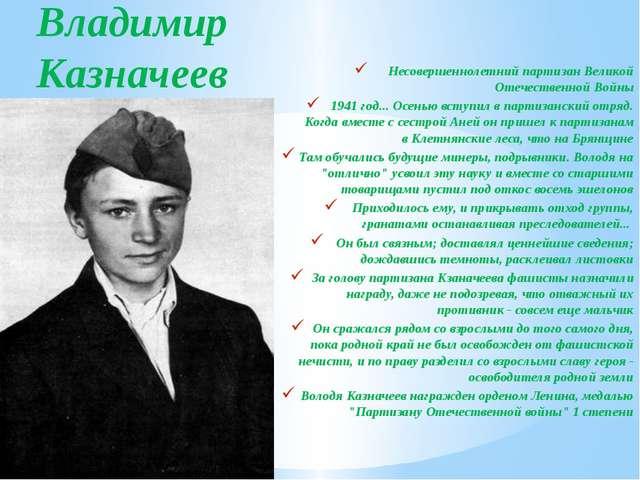 Владимир Казначеев Несовершеннолетнийпартизан Великой Отечественной Войны 19...