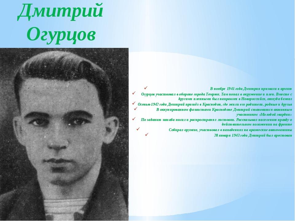 Дмитрий Огурцов В ноябре1941годаДмитрия призвали в армию Огурцов участвова...