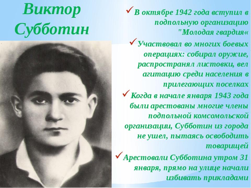 """Виктор Субботин В октябре 1942 года вступил в подпольную организацию """"Молодая..."""