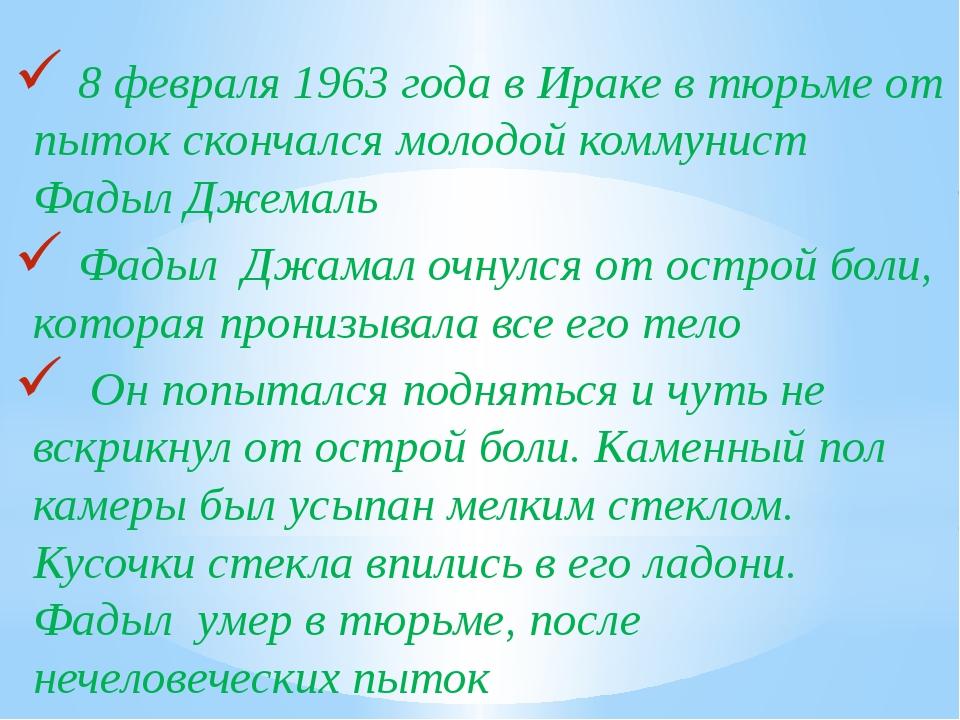 8 февраля 1963 года в Иракев тюрьме от пыток скончался молодой коммунист Фа...