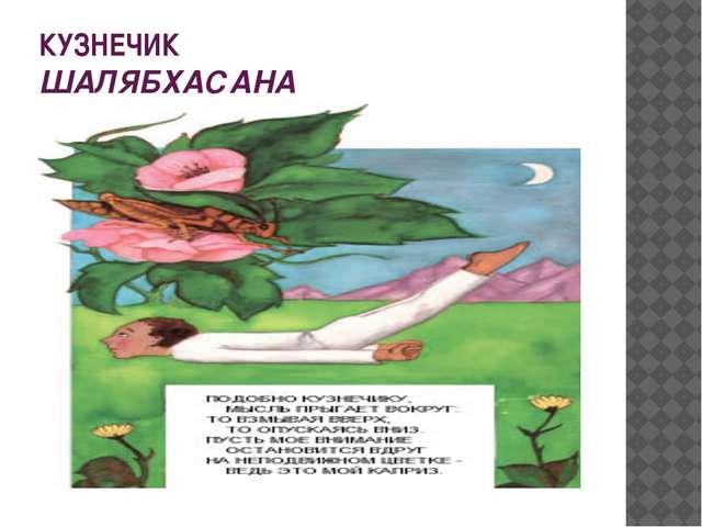 КУЗНЕЧИК ШАЛЯБХАСАНА