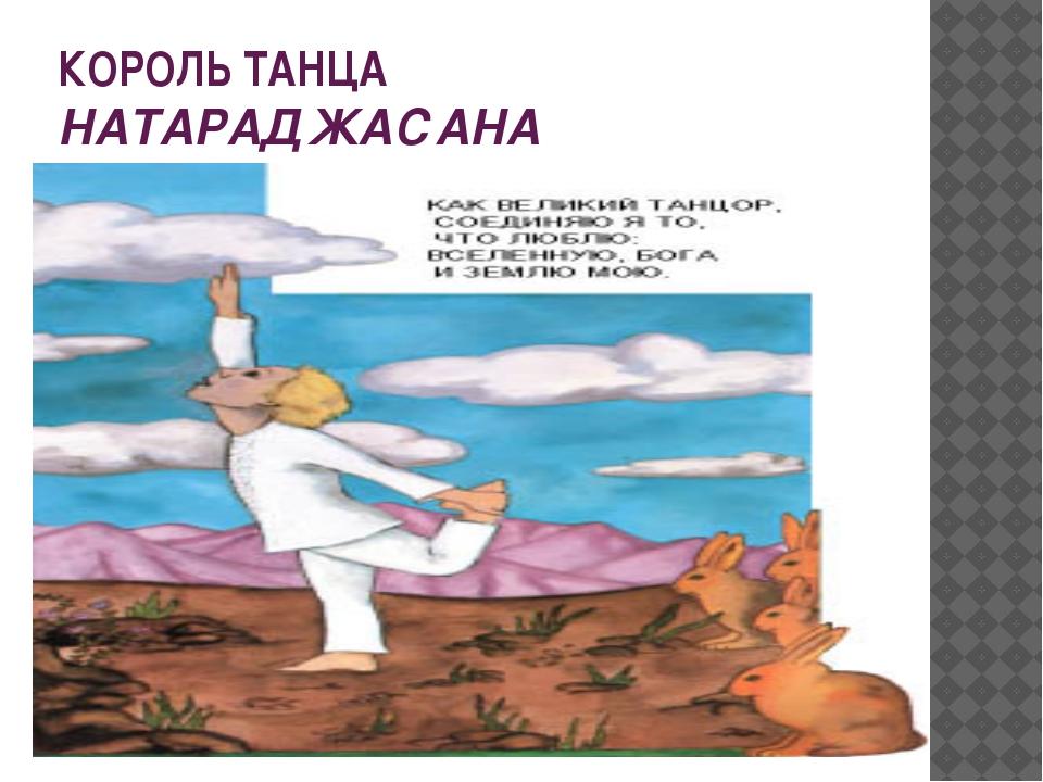 КОРОЛЬ ТАНЦА НАТАРАДЖАСАНА